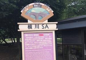 横川サービスエリア(上り)