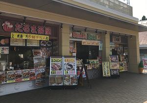 横川SA下り