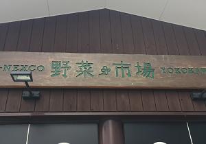 横川SA上り