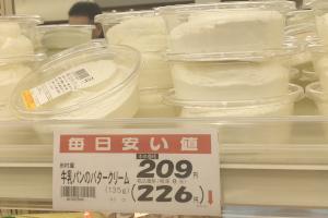 牛乳パンのクリーム