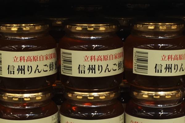 ツルヤ_信州りんご蜂蜜