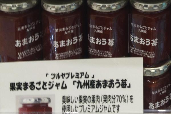 ツルヤ_果実まるごとジャム_九州あまおう苺