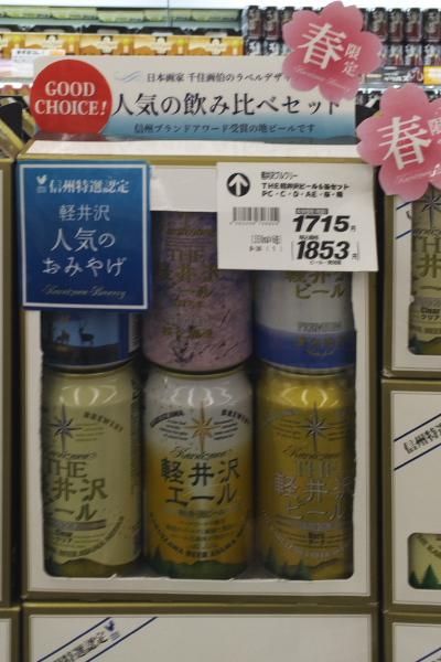 ツルヤ_軽井沢人気の飲み比べセット