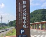軽井沢の農産物やお土産が手に入る「発地市庭」