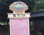 軽井沢からの帰りにちょっと寄り道「横川サービスエリア(上り)」
